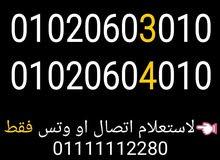 رقمين فودافون اصفار010x0x0x010