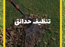 تنظيف الحدائق و ازالة الربيع