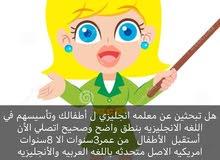 معلمة أمريكيه عربيه تأسيس لغه أنجليزيه للأطفال من 3سنوات الا8سنوات