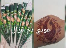 اقماع حناء باكستاني دم الغزال حناء. اقماع حناء الهندي