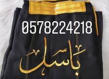 للطلب عبر الواتس  057822421