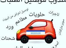 مندوب توصيل طلبات كافه مناطق الكويت50203339