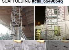 سقالات ألمنيوم مستعملة Used aluminium scaffolding
