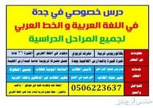 معلم لغة عربية وخط عربي وإملاء بجدة