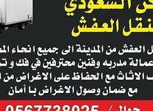 شركة الركن السعودي لنقل العفش بالمدينة المنورة