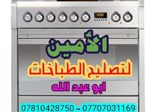 الأمين ( ابو عبد الله ) لصيانة وتصليح الطباخات ولحيم ولدن متجول ( دوار )