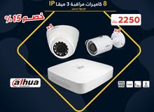 For immediate sale New  Security Cameras in Jeddah