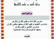أُساعد من يرغب في حفظ القرآن الكريم بدون مقابل مادي