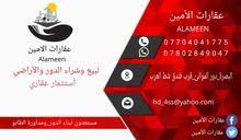 يعلن مكتب عقارات الامين عن استقبال عروض اهالي البصرة