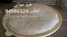 خبز عماني خفيف