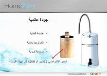 فلتر هوم بيور تصفية الماء بنسبة99.9%