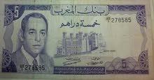 9قطع نقدية باروميتر وتيرمومتر قديم جدا يعمل وورقة 5دراهم 1970