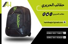 حقائب الحريري