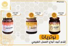 عسل حر ذو جودة عالية لعلاج بومزوي و فقر الدم و الزيادة في الوزن و مكملات غذائية