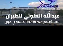 عرض خاص للطيران سوريا الاردن