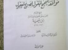 كتاب درء تعارض العقل والنقل لشيخ الاسلام ابن تيمية