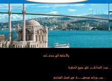 تاشيرة تركيا الالكترونية C1