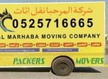المرحبا نقل أثاث 0525716665