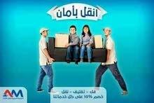 شركة الابطال لرفع ونقل الاثاث يدوى أو ونش من والى اي مكان في مصر 01283421517