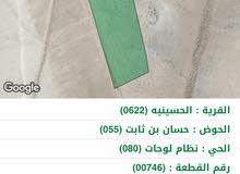 قطعتين أرض للبيع في معان - الحسينيه او للبدل على سيارة