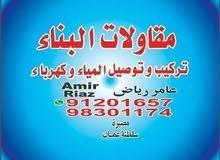 oman masirah  عمان مصیرہ ترکیب و توصیل المیاء و توصیل المیاء و کھرباء