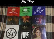 كتب وروايات متنوعة للبيع