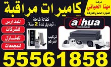 تركيب كاميرات مراقبة جميع مناطق الكويت ارخص الاسعار