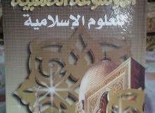 كتاب الموسوعة الذهبية للعلوم الإسلامية