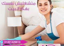 الرحاب لتوريد العماله ........ منزلكم معانا فى امان