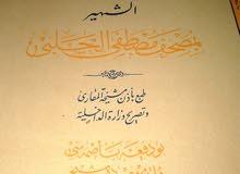 مصحف ...من عهد الملكيه والسلطنه المصريه (فؤاد الاول من عام 1935 نادر