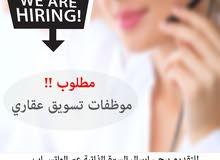 مطلوب موظفات تسويق عقاري
