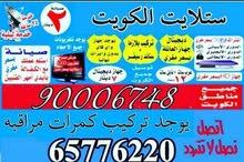 ريم الكويت