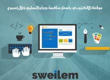 تصميم مواقع الانترنت والمواقع التجارية