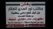 قطع أراضي سكنيه في كربلاء البوبيات قريبه عن مرقد الإمام الحسين ع متوفر كافة الخدمات شارع 8متر تبليط