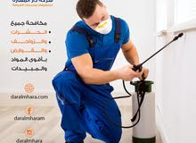 شركة دار المهارة للتنظيفات ومكافحة الحشرات