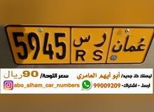 5945 ر س