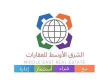 الشرق الاوسط للعقارات