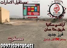 ارض للبيع على طريق حتا عمان (مصفوت_السايحية) تملك مواطنين - التعاون الخليجي بسعر (94) اف درهم شامل