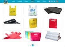 شركة دانة لصناعة البلاستيك