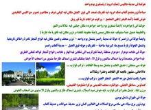 سافر إلي كلارديشت إيران بأقل سعر