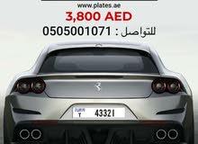 رقم مميز للبيع 43321 دبي الفئة T للتواصل الاتصال على رقم الهاتف
