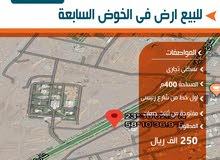 /الخوض 7/سكني تجاررري اول خط رئيسي 400متر/