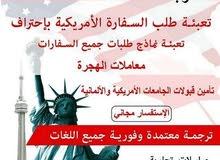 فـرنـدز راية للـترجـمة الـمعـتمـدة و تعبئة طلبات السفارة الأمريكية والأوروبية