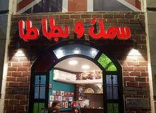 مطعم في مرج الحمام على كيرف