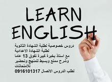 دروس تقوية للشهادة الثانوية والاعدادية ( انجليزى )