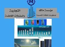 منظومات طاقة شمسية .الواح .مراوح غطاسات كابلات