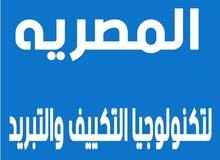 المصريه لتكنولوجيا التكييف