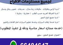 أفضل شركة تقدم خدمات تنظيم الحفلات والمناسبات والاعراس وتأجير الخيم في الكويت :