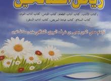 كتاب رياض الصالحين باللغة العربية