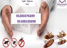 شركة master للقضاء علي الحشرات